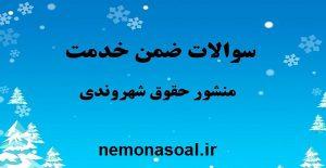 ضمن خدمت حقوق شهروندی در نظام اداری استان مازندران